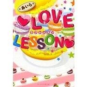 LOVE LESSON(ケータイ小説文庫―野いちご) [文庫]