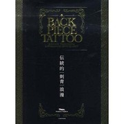 BACK PIECE TATTOO-JAPANESE TRADITIONAL&WORLDWIDE HIGH QUAR(富士美ムック) [ムックその他]