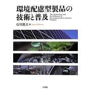 環境配慮型製品の技術と普及 [単行本]