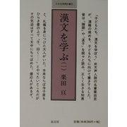漢文を学ぶ〈1〉(小さな学問の書〈5〉) [単行本]