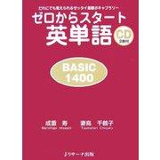 ゼロからスタート英単語 BASIC1400―だれにでも覚えられるゼッタイ基礎ボキャブラリー [単行本]