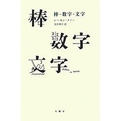 棒・数字・文字 [単行本]