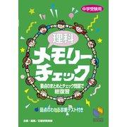 理科メモリーチェック(日能研ブックス-チェックシリーズ) [単行本]