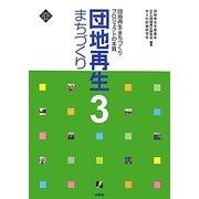 団地再生まちづくり〈3〉団地再生まちづくりプロジェクトの本質(文化とまちづくり叢書) [単行本]