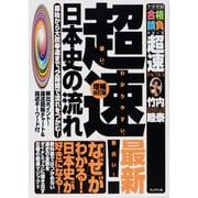 超速!日本史の流れ 増補新訂版-最新 原始から大政奉還まで、2時間で流れをつかむ!(大学受験合格請負シリーズ) [単行本]