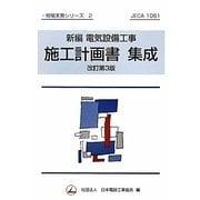新編電気設備工事 施工計画書集成 改訂第3版 (現場実務シリーズ〈2〉) [単行本]