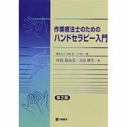 作業療法士のためのハンドセラピー入門 第2版 [単行本]