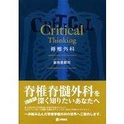 Critical Thinking脊椎外科 [単行本]
