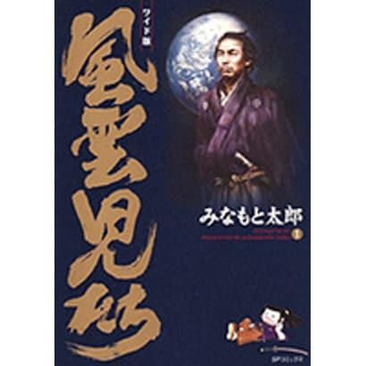 風雲児たち 1 ワイド版(SPコミックス) [コミック]