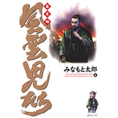 風雲児たち 幕末編 4(SPコミックス) [コミック]