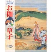 お伽草子(くもんのまんが古典文学館) [全集叢書]