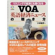 VOA英語経済ニュースの聴き方-リスニングで経済にも強くなる [単行本]
