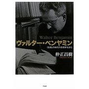 ヴァルター・ベンヤミン―「危機」の時代の思想家を読む [単行本]