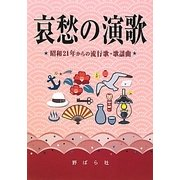 哀愁の演歌―昭和21年からの流行歌・歌謡曲 [単行本]