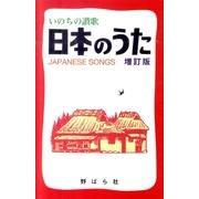 日本のうた 増訂版-いのちの讃歌 [単行本]