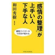 「感情の整理」が上手い人下手な人―感情コントロールで自分が変わる(WIDE SHINSHO) [新書]