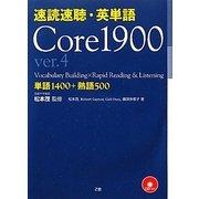速読速聴・英単語Core 1900 ver.4 [単行本]