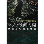 アジア映画の森―新世紀の映画地図 [単行本]