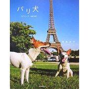 パリ犬 [単行本]