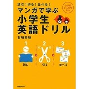 マンガで学ぶ小学生英語ドリル―読む!切る!並べる! [単行本]