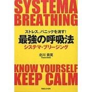 ストレス、パニックを消す!最強の呼吸法 システマ・ブリージング [単行本]