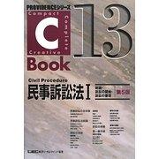 C-Book 民事訴訟法〈1〉総論・訴訟の開始・訴訟の審理 第5版 (PROVIDENCEシリーズ〈13〉) [全集叢書]