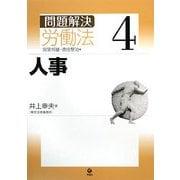 問題解決 労働法〈4〉人事 [単行本]