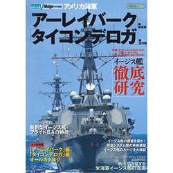 アメリカ海軍「アーレイバーク」級駆逐艦/「タイコンデロガ」級(イカロス・ムック シリーズ世界の名艦) [ムックその他]