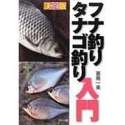 決定版 フナ釣りタナゴ釣り入門 [単行本]