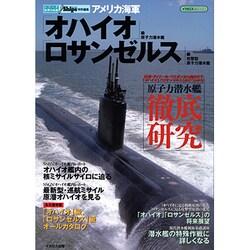 アメリカ海軍「オハイオ」級原子力潜水艦/「ロサンゼルス」級原(イカロス・ムック シリーズ世界の名艦) [ムックその他]