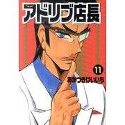 アドリブ店長 11(白夜コミックス 343) [コミック]