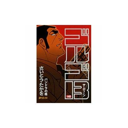 ゴルゴ13 140(SPコミックス) [コミック]