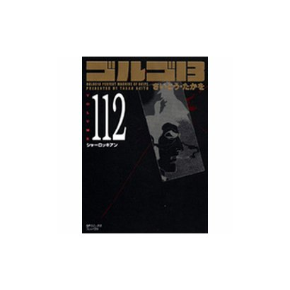 ゴルゴ13 112(SPコミックス) [コミック]