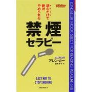 禁煙セラピー―読むだけで絶対やめられる(ムックセレクト) [新書]