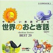 やさしい英語で読む世界のおとぎ話―Bedtime Stories BEST 20(音読CD BOOK〈2〉) [単行本]