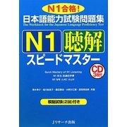 日本語能力試験問題集 N1聴解スピードマスター [単行本]