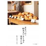 観音裏のパン屋さん 粉花のパンのレシピと浅草さんぽ [単行本]