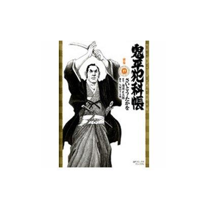 鬼平犯科帳 19(SPコミックス) [コミック]