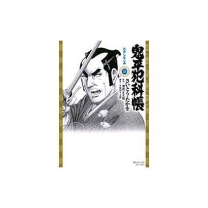 鬼平犯科帳 35(SPコミックス) [コミック]