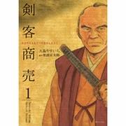 剣客商売 1(SPコミックス) [コミック]