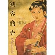 剣客商売 3(SPコミックス) [コミック]