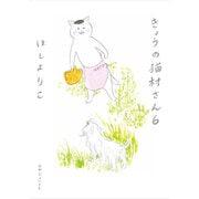 きょうの猫村さん 6 [単行本]