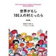 世界がもし100人の村だったら―総集編 POCKET EDITION(マガジンハウス文庫) [文庫]