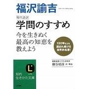 現代語訳 学問のすすめ(知的生きかた文庫) [文庫]