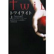 トワイライト〈上〉(ヴィレッジブックス) [文庫]