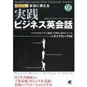 CD BOOK シーン別本当に使える実践ビジネス英会話 [単行本]
