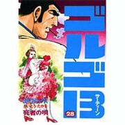 ゴルゴ13 28(SPコミックス) [コミック]