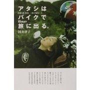 アタシはバイクで旅に出る。―お湯・酒・鉄馬三拍子紀行〈1〉(枻文庫) [文庫]