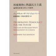 核廃棄物と熟議民主主義―倫理的政策分析の可能性(サス研ブックス) [単行本]
