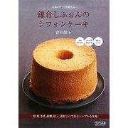 市場のケーキ屋さん 鎌倉しふぉんのシフォンケーキ―卵 粉 牛乳 砂糖 油+素材1つで作るシンプルな生地 [単行本]